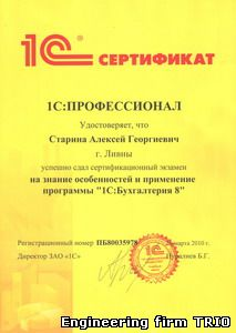 Сертификат 1C 8