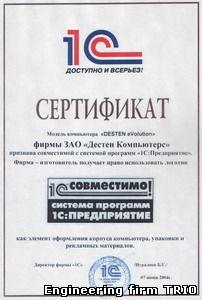 Сертификат 1C