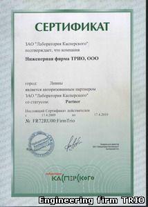 Сертификат сЛаборатории Касперского